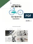 Mortor  Manual bike
