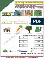 arabic-1ap17-2trim1.pdf