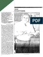 328-1984-01-ΠΤΗΣΗ