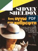 Sidney Sheldon - Ένας άγνωστος στον καθρέφτη.pdf