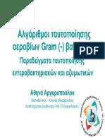 Αλγόριθμοι Ταυτοποίησης Gram- Μικροβίων
