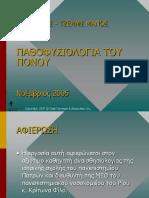 pathofysiologia