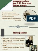 Изображение войны в романе Толстого Война и мир