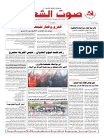 جريدة صوت الشعب العدد 413