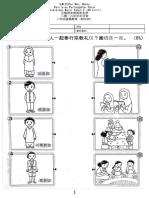 Pm Year 2 Exam Paper