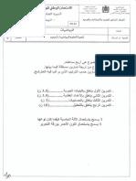 Sujet Mathématiques PDF Bac Math 2017 Maroc Session Normale