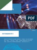 应用监督式学习.pdf