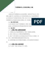知识产权管理体系认证审核员确认方案