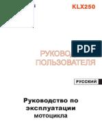manual_na_klx250s_ru-c4f.pdf