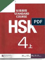 《HSK标准教程》第四 册 (1)