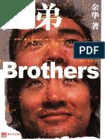 """《兄弟》余华  -  """"Brothers"""" Yu Hua (en chino simplificado original)"""