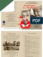 Εκδήλωση για τη Γενοκτονία των Ελλήνων του Πόντου στην Καλαμάτα