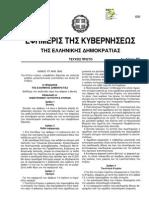 5) Εφημερίδα της Κυβέρνησης 95Β Ημιυπαίθριοι χώροι