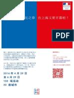 CP_中法文化之春_中文_上海