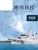 海巡應用科技  Applied Technology in Coast Guard Missions