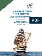 150UnitaItalia (Reduced Size)