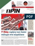 Εφημερίδα ΠΡΙΝ, 29.4.2018 | αρ. φύλλου 1376