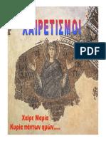 xeretismoi_tis_panagias.pdf