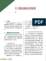 04專題-在環境法體系下探討森林法令基本原則