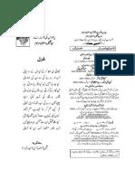 Adbi Mahaz Apr-jun 18