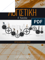 logistiki_a_prosanatolismou.pdf