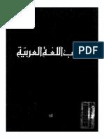 Gharaib Allughat Al Arabiyya - غرائب اللغة العربية