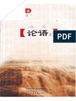 The Analects of Confucius LunYu With Pinyin