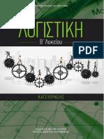 logistiki_b_lykeiou.pdf