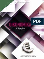oikonomika_a_lykeiou_kk_kat.pdf