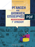 organ_dioik_epicheir_c_lyk.pdf