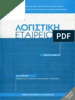 ΕΠΑΛ Λογιστική Εταιρειών.pdf