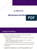 2_axiologisi_ependysewn.pdf