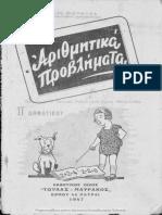 Αριθμητικά Προβλήματα 1948 Πούντζα.pdf