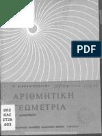 Αριθμητική Γεωμετρία Γ' Δημοτικού 1974.pdf