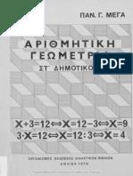 Αριθμητική Γεωμετρία ΣΤ Δημοτικού 1979.pdf
