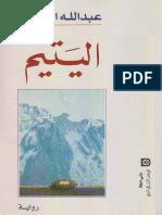 اليتيم - عبدالله العروي # اليك كتابي