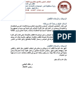 المؤتمر السنوي (التاسع والعشرون) للاتحاد العربي للمكتبات والمعلومات 2018