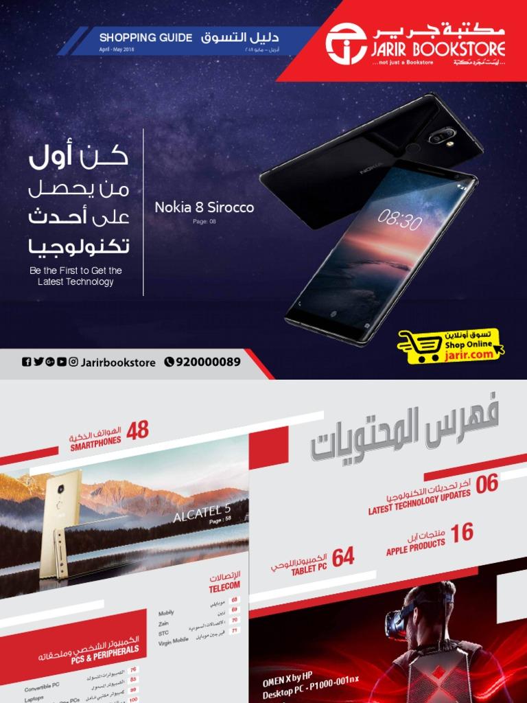 ad59ffb405660 Jarir Shopping Guide