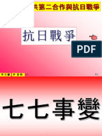 抗日戰爭.ppt.ppt