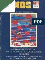 ΗΧΟΣ & HiFi 1984, ΜΕΡΟΣ Β' (#136-141)