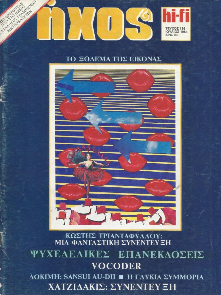 b7fca4391 ΗΧΟΣ & HiFi 1984, ΜΕΡΟΣ Β' (#136-141)