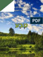 РАЗГОВОРНИК, иврит - русский (Природа)
