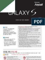 삼성 갤럭시S 매뉴얼