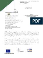 OdigosYlopoiisisKE_2015_16.pdf