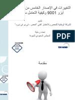 الايزو 9001 في الجودة2015.pdf