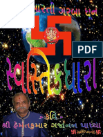 Swastikadhaaraa