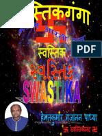 Swastikganga  :સ્વસ્તિક્ગંગા  :