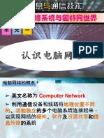认识电脑网络