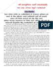 Maoists' statement