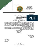 احمد ادم ضد نادية فتح الرحمن.docx